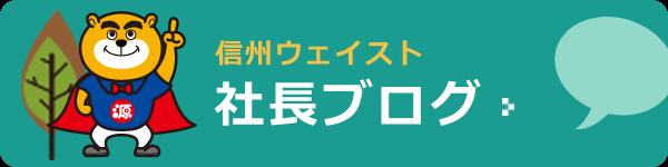 信州ウェイスト 社長ブログ 代表取締役 小林源吾